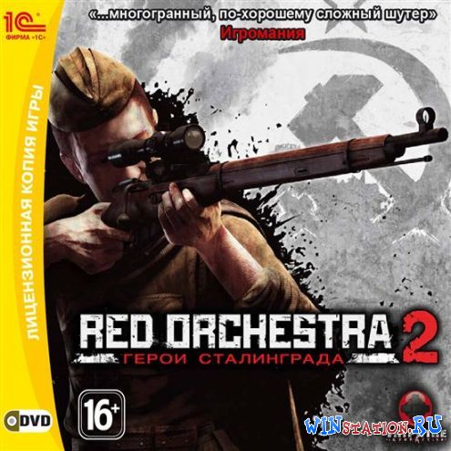 Red Orchestra 2: Герои Сталинграда - Game of the Year Edition
