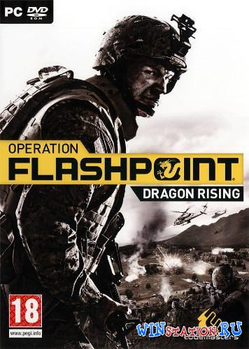 Скачать Operation Flashpoint 2: Dragon Rising бесплатно