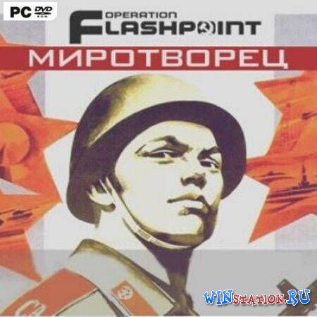 ������� ���� Operation Flashpoint: ����������