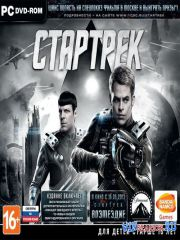 �������� / Star Trek: The Video Game