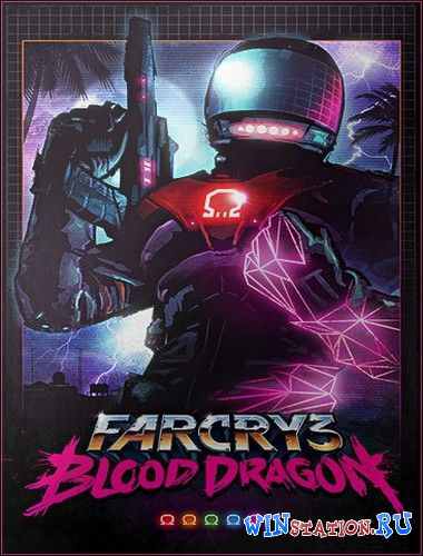 Скачать игру Far Cry 3: Blood Dragon + 1 DLC (Ubisoft)