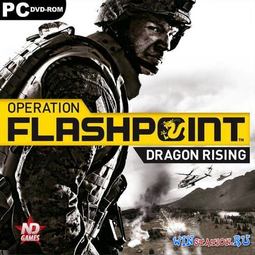 Скачать игру Operation Flashpoint 2 Dragon Rising ND
