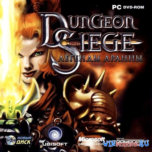 Скачать игру Dungeon Siege + Legends of Aranna + MOD's