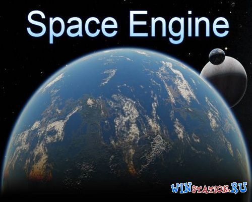 ������� ���� Space Engine