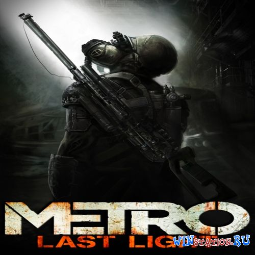 Скачать игру Metro: Last Light Limited Edition