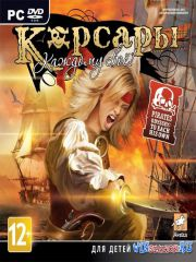 Корсары: Каждому своё / Pirates Odyssey: To Each His Own (2012/RUS/RePack)