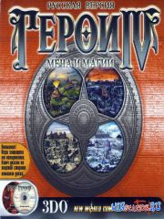 Heroes of Might and Magic IV + The Gathering Storm + Winds of War / Герои м ...