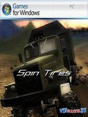 Spin Tires (Intel Level Up 2011 Entry March 2012)