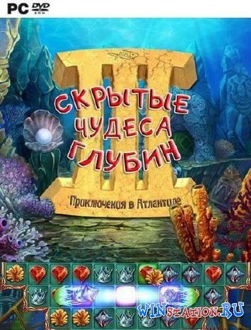 Скачать игру Скрытые Чудеса Глубин 3 Приключения в Атлантиде бесплатно торрентом