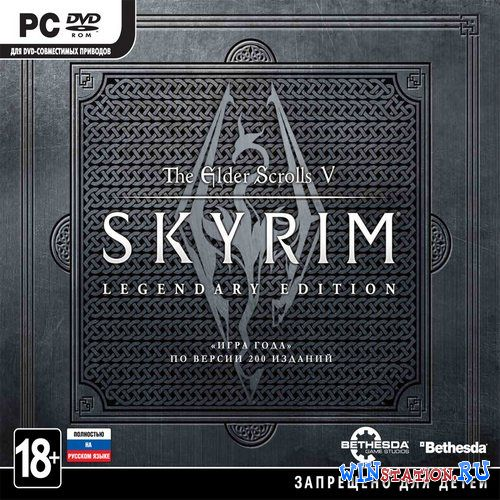 Скачать игру The Elder Scrolls V: Skyrim - Legendary Edition