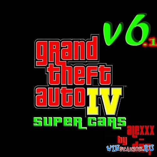 Скачать GTA / Grand Theft Auto IV - Super Cars v6.1 FINAL бесплатно