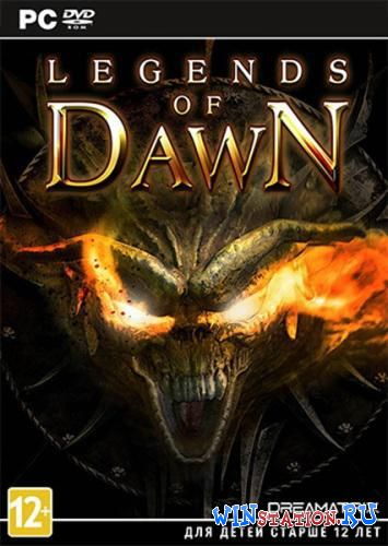 ������� ���� Legends of Dawn