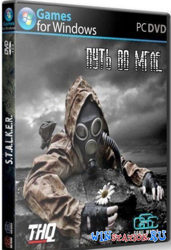Скачать игру S.T.A.L.K.E.R.: Call Of Pripyat - Путь во мгле
