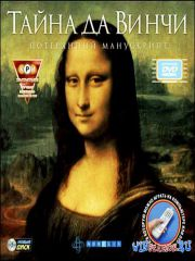"""айна да ¬инчи: ѕотер¤нный манускрипт / The Secrets of Da Vinci: The Forbid ..."