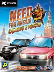 Need For Russia 3: Сделано в России