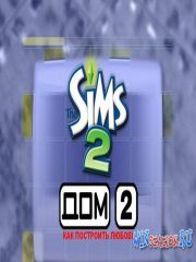 The Sims 2: Дом 2