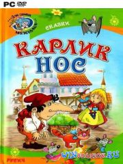 Карлик Нос (2003/PC/RUS/L)