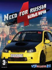 Need for Russia 4: Белые ночи
