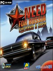 Need For Russia 1: Сделано в СССР