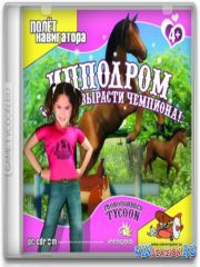 Racing Horse Tycoon (2007/DLC/PC/RUS/L)