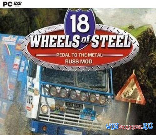 18 стальных колес: Русская Земля
