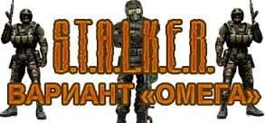 ������� S.T.A.L.K.E.R.: Shadow of Chernobyl - ������� ����� ���������