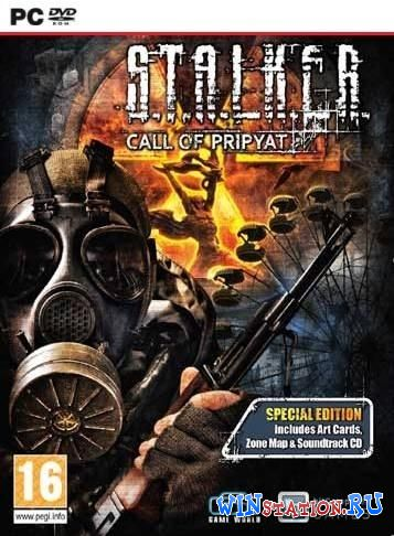 ������� ���� STALKER: Call of Pripyat
