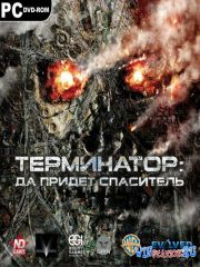 ����������: �� ������ ��������� / Terminator Salvation: The Videogame