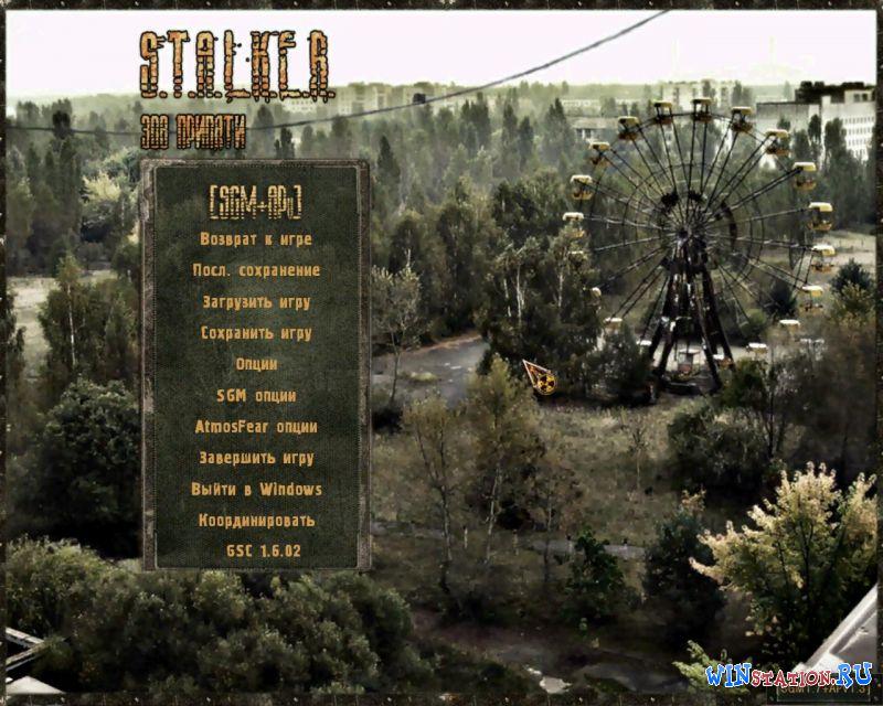 Модификация игры: S.T.A.L.K.E.R.: Call of Pripyat / S.T.A