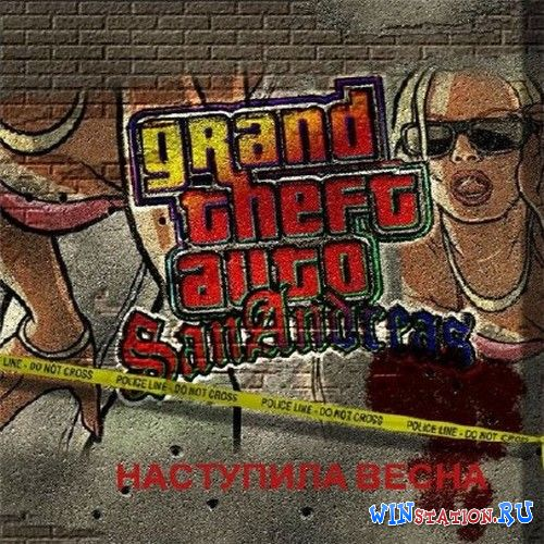 Скачать игру GTA / Grand Theft Auto: San Andreas - Наступила Весна!