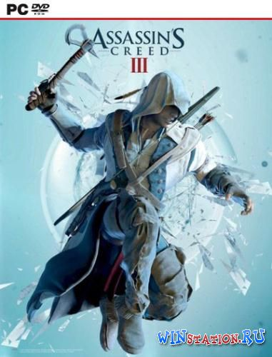 Скачать Assassins Creed 3 бесплатно