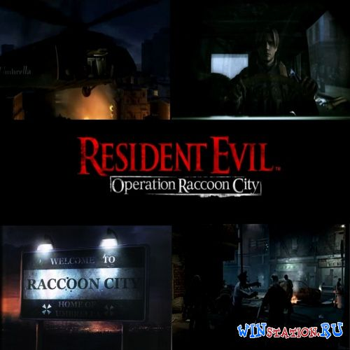 Скачать Resident Evil - Operation Raccoon City бесплатно