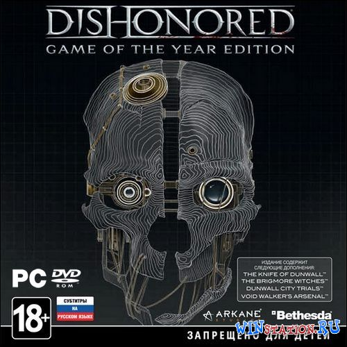 Скачать Dishonored - Game of the Year Edition *v.1.4.1* бесплатно