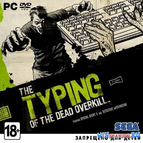 Скачать игру The Typing of The Dead: Overkill