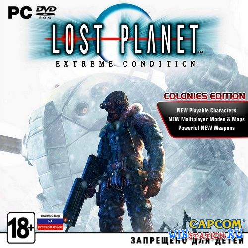 ������� ���� Lost Planet: Extreme Condition - Colonies Edition
