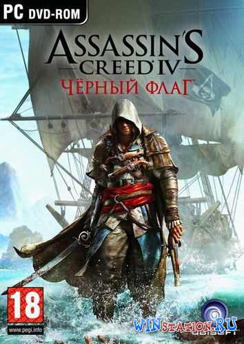 ������� ���� Assassin's Creed 4: ׸���� ���� / Assassin's Creed 4: Black Flag