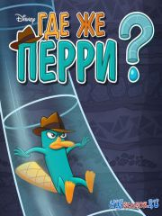 Where's My Perry? / Где же Перри? для Android (2013/RUS)