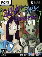 Эдна и Харви - Дилогия / Edna and Harvey - Dilogy *upd от 25.11.13*