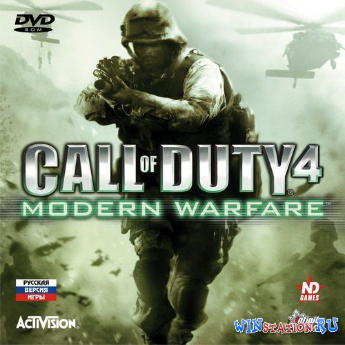 ������� ���� Call of Duty 4: Modern Warfare