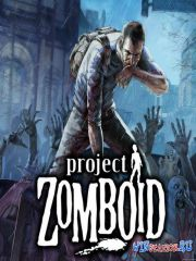Project Zomboid (2013/RUS/RePack)