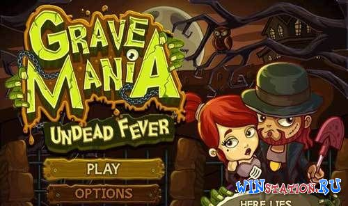 ������� ���� Grave Mania: Undead Fever