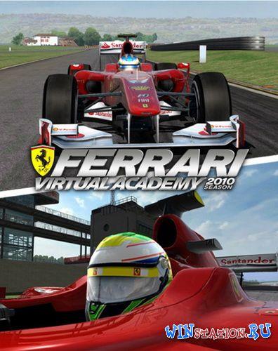 Скачать игру Ferrari Virtual Academy бесплатно торрентом