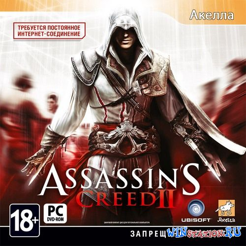 Скачать Assassin's Creed II  бесплатно