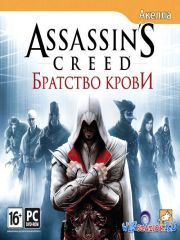 Assassin's Creed: Братство Крови / Assassin's Creed: Brotherhood *v.1.03*