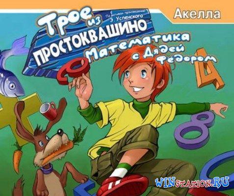 Скачать игру Трое из Простоквашино Математика с Дядей Фёдором бесплатно торрентом