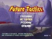 Скачать игру Future Tactics: The Uprising