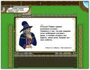 Компьютерная игра Алхимия Уроки зельеварения