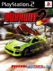 Burnout 2: Point of Impact (PS2/RUS/ENG)