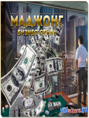 Mahjong Business Style (2013/PC/RUS/L)
