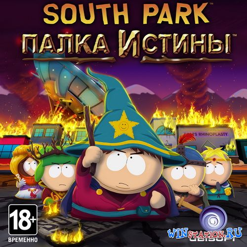 ������� ����� ����: ����� ������ / South Park: The Stick of Truth ���������